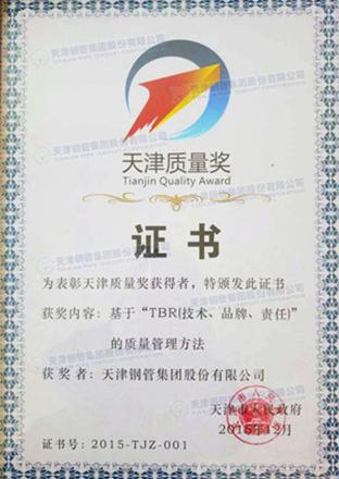 天津大无缝钢管厂|集团公司荣获首届天津质量奖