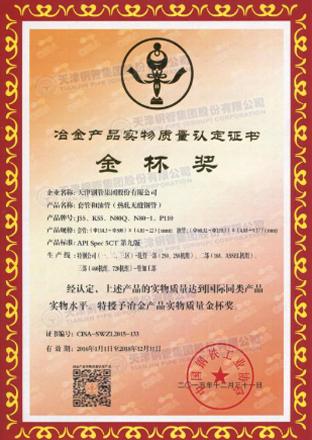 天津大无缝钢管厂|套管和油管获冶金产品实物质量金杯奖