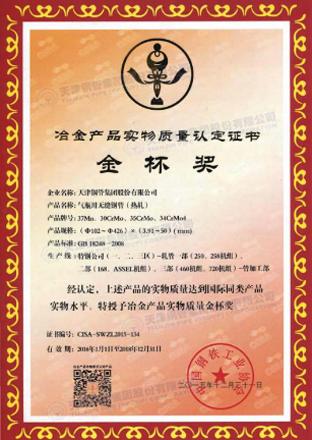 天津大无缝钢管厂|气瓶用无缝钢管获冶金产品实物质量金杯奖